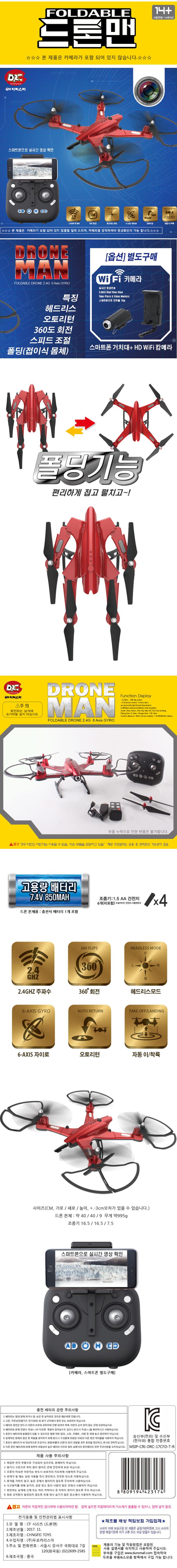[두로카리스마] 하비 드론맨(DRONEMAN) /폴딩드론 - 토이비젼, 129,000원, R/C 드론/쿼드콥터, 드론