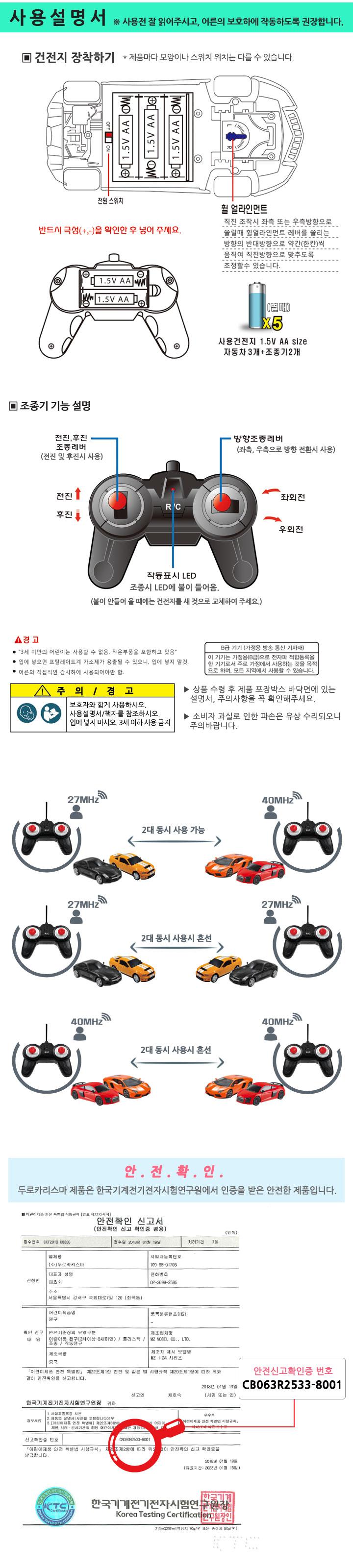 1:24 포드 쉘비 GT500 R/C카 정식라이센스알씨카 - 토이비젼, 22,000원, R/C 드론/쿼드콥터, 드론
