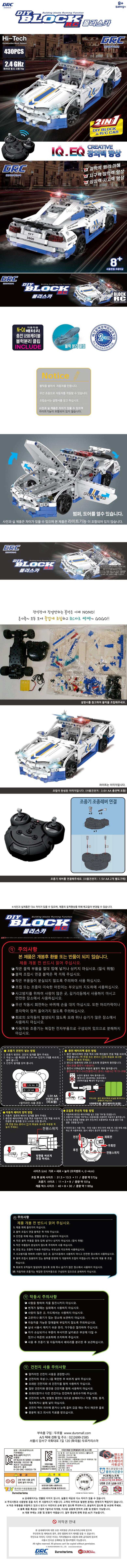[두로카리스마] DIY BLOCK RC 폴리스카 430PCS - 토이비젼, 64,000원, R/C 드론/쿼드콥터, 드론