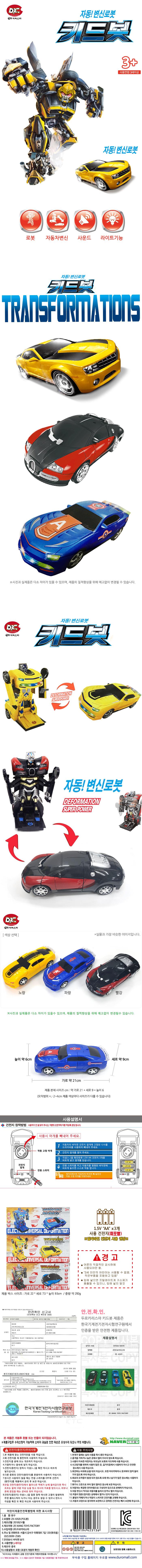 자동변신로봇 키드봇 - 토이비젼, 12,800원, 로봇/틴토이, 로봇