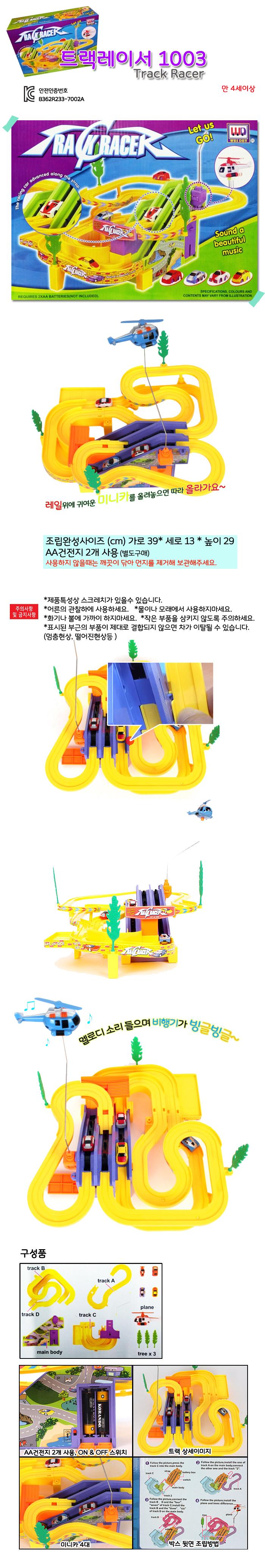 트랙레이서 레일카 100318,400원-토이비젼키즈/베이비, 유아완구/교구, 놀이용품, 장난감바보사랑트랙레이서 레일카 100318,400원-토이비젼키즈/베이비, 유아완구/교구, 놀이용품, 장난감바보사랑
